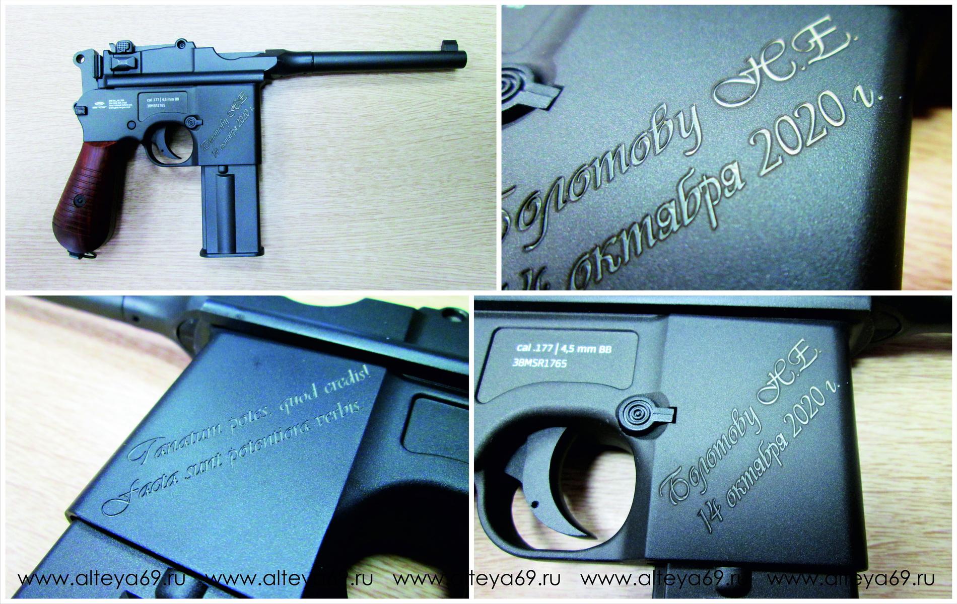 Гравировка на пневматический пистолет