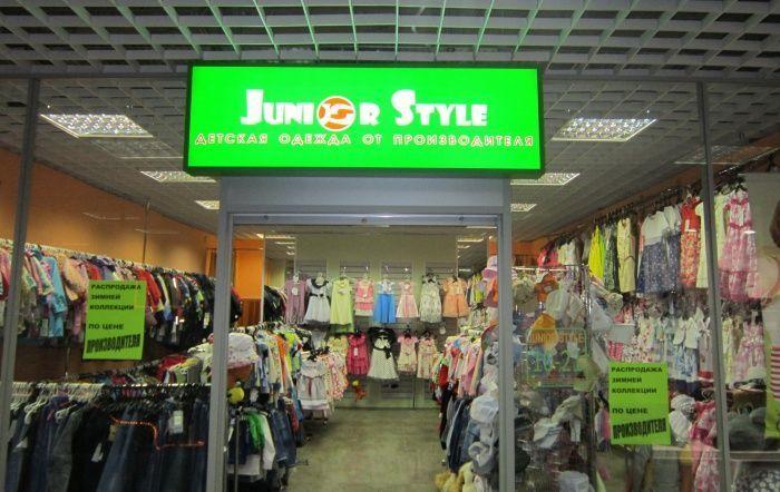 Магазин Женской Детской Одежды С Доставкой
